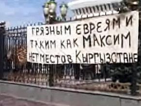 Антисемитизм на постсоветском пространстве: обзор (2009–2010 гг.). Ч.1.