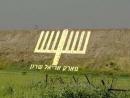 Самую большую в мире ханукию установят на главной помойке Израиля