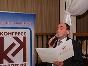 «Конгресс-коллегия» ЕАЕК обсудила проблемы взаимодействия бизнеса и банков