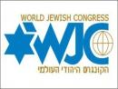 ЕАЕК укрепил свои позиции во Всемирном еврейском конгрессе