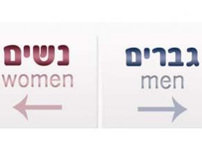 Запущена социальная сеть FaceGlat для ортодоксальных евреев