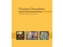 Новый сборник «Украинская ориенталистика» полностью посвящен иудаике