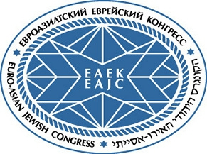 The Euro-Asian Jewish Congress (EAJC) Appeal to the leadership of the EAJC member states