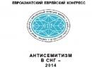Антисемитизм в СНГ – 2014: доклад ЕАЕК