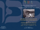 Sefer Center's Youth Conference and Summer School