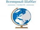 Евреи разных стран примут участие во «Всемирном шаббате»