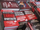 Антисемитская литература в России в 2015 году