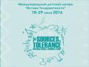 """Sources of Tolerance"" Camp Begins Work in Moldova"