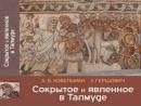 В Москве презентовали книгу «Сокрытое и явленное в Талмуде: очерк нефилософского мышления на исходе античности»