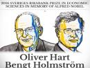 Нобелевскую премию по экономике получили Оливер Харт и Бенгт Холмстрём