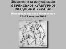 В Киеве открывается конференция, посвященная еврейскому наследию Украины