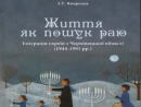 В Черновцах состоится презентация монографии «Жизнь как поиск рая. Эмиграция евреев из Черновицкой области (1944–1991)»