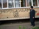 Антисемитизм в России и странах СНГ в 2015 г.