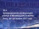 В Риге проходит 10-я международная конференция «Евреи в меняющемся мире»