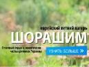 Shorashim International Jewish Children's Camp to open in Ukraine