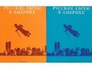 В Москве состоится презентация альманахов «Русское еврейство в зарубежье» и «Русские евреи в Америке»