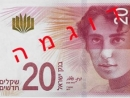 New banknotes presented by Bank of Israel