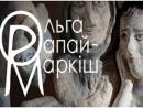 Детей и родителей приглашают на интерактивный квест «Мирами Ольги Рапай-Маркиш»