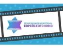В Киеве открывается Первый молодежный фестиваль еврейского кино
