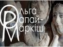 В Киеве состоится встреча с Екатериной Рапай – дочерью Ольги Рапай-Маркиш