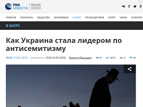 Фейк: Украина стала лидером по антисемитизму