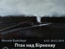В Киеве открылась выставка Матвея Вайсберга «Птица над Биркенау»