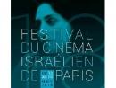 Израиль бойкотирует церемонию открытия израильского кинофестиваля в Париже