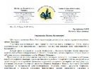 Letter of the Director of the Ukrainian Center for Jewish Education to EAJC President