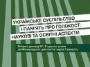 Новое издание Украинского центра изучения истории Холокоста