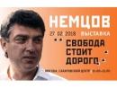 Только один день продлилась в Сахаровском центре выставка, посвященная Немцову
