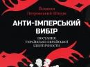 Во Львове состоится презентация книги Йоханана Петровского-Штерна о формировании украинско-еврейской идентичности
