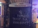 Политолог Вячеслав Лихачев: за последние годы в Украине никто не осужден за антисемитские преступления