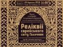 Во Львове покажут реликвии еврейского мира Галичины