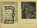 В Иерусалиме показывают агады, написанные после Холокоста