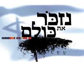Министерство обороны Израиля предлагает зажеть свечу в честь каждого павшего
