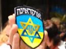 «Евреи, как и украинцы, были жертвами двух тоталитарных режимов – нацистского и коммунистического»