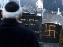 Антисемитизм в Европе не возрос, а стал более заметен из-за социальных сетей