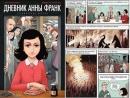 Комикс по мотивам дневника Анны Франк вышел на русском языке
