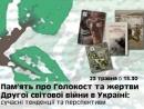 В музее «Территория террора» состоится лекция Анатолия Подольского