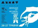 В Киеве состоится Еврейский арт-фестиваль-ярмарка