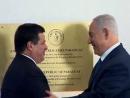 В Иерусалиме торжественно открыли посольство Парагвая