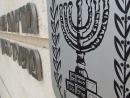 МИД Израиля выразил протест Испании, Словении и Бельгии