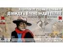 В Днепре открывается выставка памяти Давида и Александра Пилко