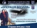 В Киеве состоится кинопоказ фильма «Операция свадьба»