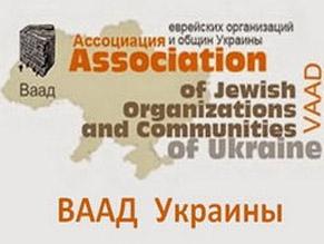 Ваад Украины обеспокоен решением Киевсовета провести торжественные мероприятия в ознаменование 250-летия Колиивщины