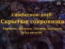 Открывается набор в лагерь «Самбатион-2018: Скрытые сокровища»