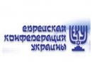 Еврейская Конфедерация Украины обеспокоена решением Киевского городского совета