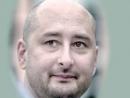 Убит Аркадий Бабченко