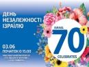 Cегодня в Киеве состоится большой праздник, посвященный 70-й годовщине Государства Израиль