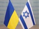 В Киеве пройдет конференция «Опыт государства Израиль: уроки для Украины»
